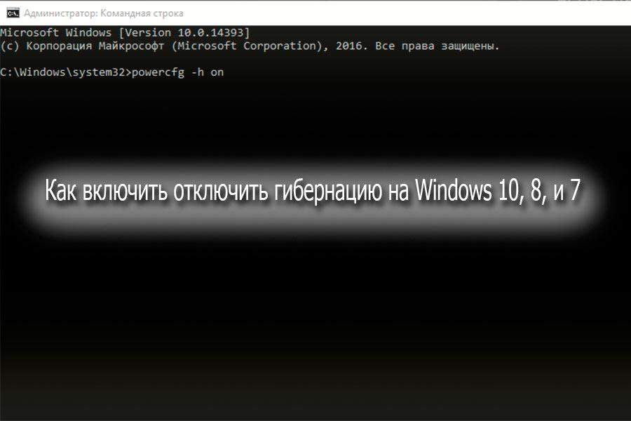 Что такое гибернация на windows 10 8 и 7: как включить и отключить