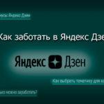 Как заработать в Яндекс Дзен: сколько платят и как выбрать тематику для канала