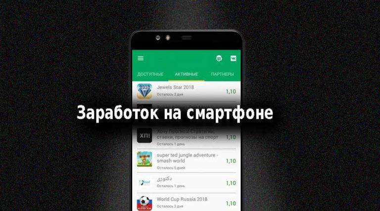 Мобильные приложения для заработка денег без вложений