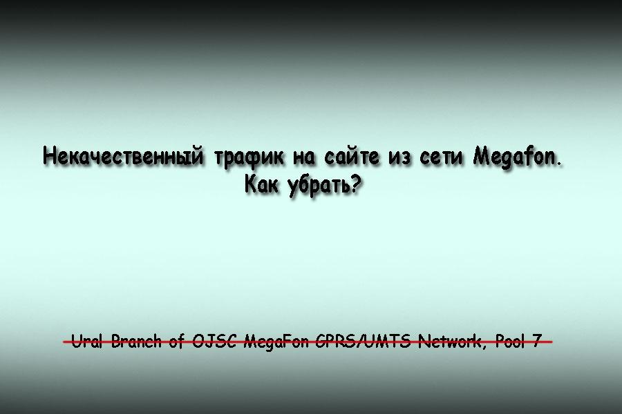 Некачественный трафик на сайте из сети Megafon: Прямые заходы и другой реферальный спам