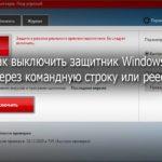 Как выключить защитник Windows 10 навсегда или на время