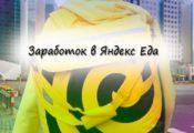 Заработок в Яндекс еда: как устроится и сколько платят