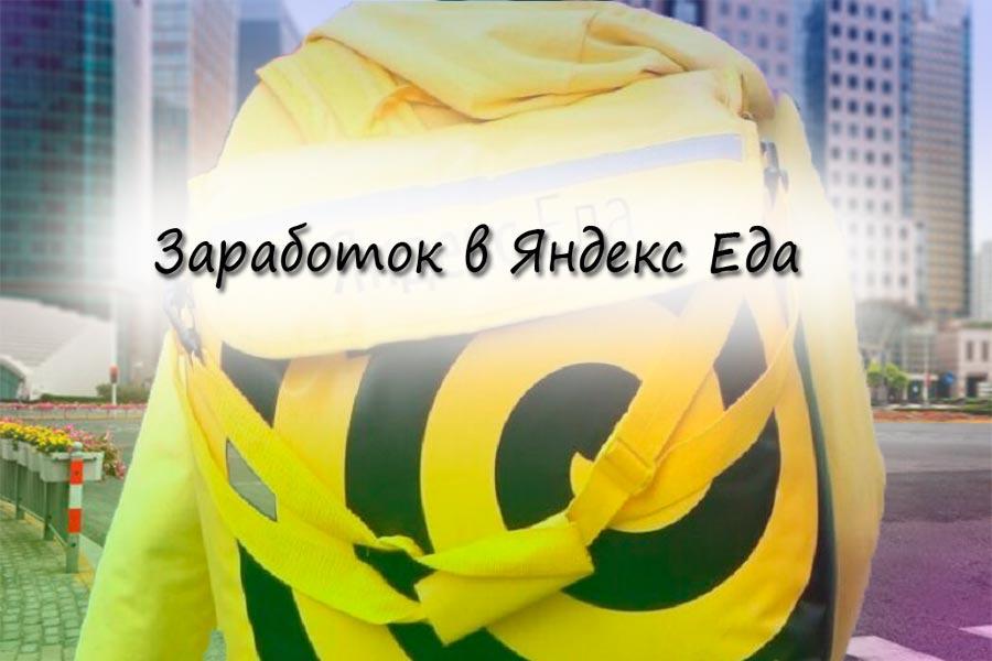 Заработок в Яндекс Еда