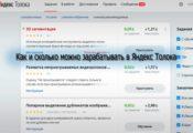 Яндекс Толока заработок без вложений: как и сколько можно зарабатывать