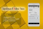 Как заработать в Яндекс Такси на своей или арендованной машине и сколько зарабатывают водители