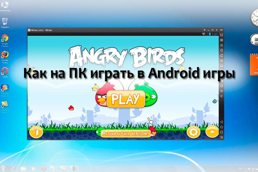 Как на ПК играть в Андроид игры с помощью эмуляторов