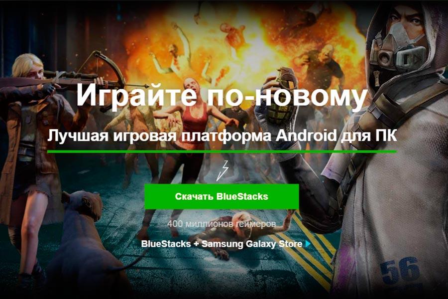 BlueStacks эмулятор для запуска Android игр на ПК