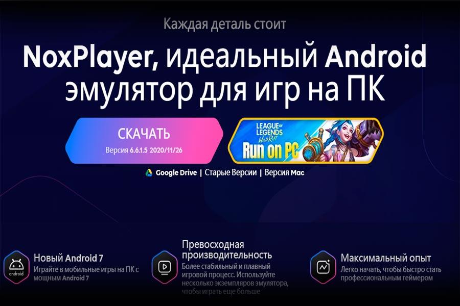 NoxPlayer эмулятор для запуска Android игр на ПК