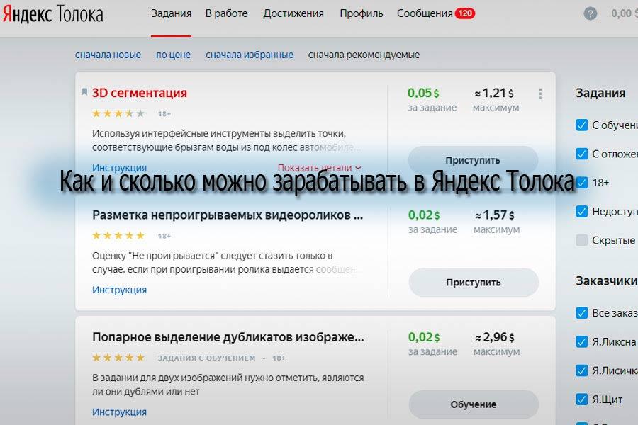 Яндекс Толока заработок без вложений