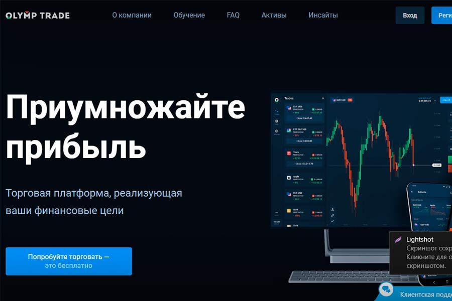 Бинарные опционы OlympTrade