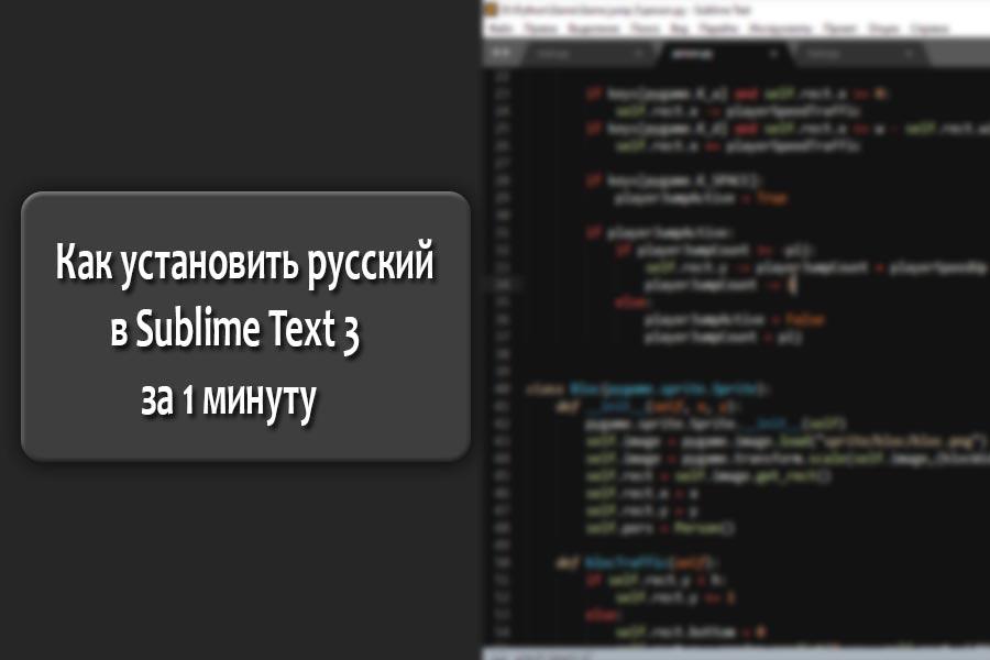 Как сделать Sublime text 3 на Русском языке за 1 минуту