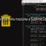 Как удалить плагин в Sublime Text 3 — Package Control: Remove Package
