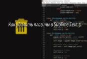 Как удалить плагин в Sublime Text 3 — Package Control: Remove Package