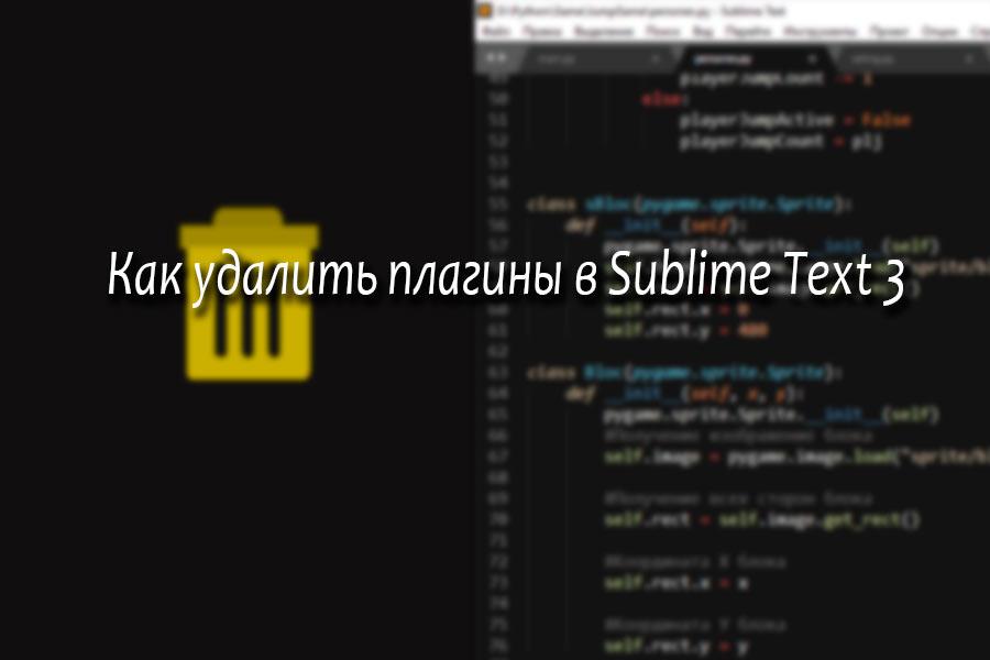 Как удалить плагин в Sublime Text 3 - Package Control: Remove Package
