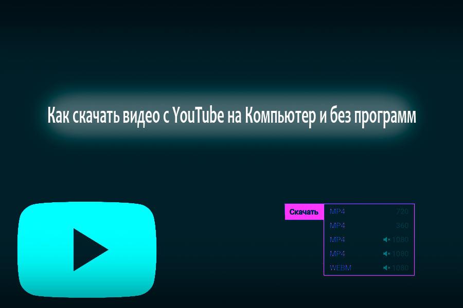 Как скачать видео с Ютуба на компьютер бесплатно и без программ