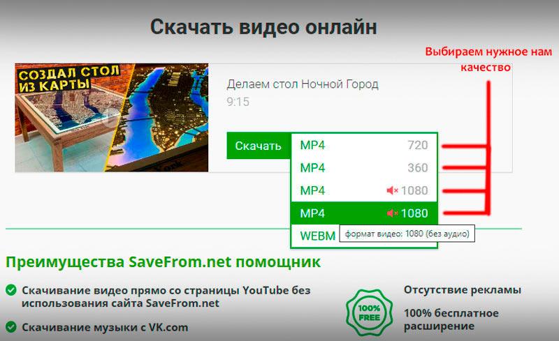 Выбор качества на сервере SaverFrom
