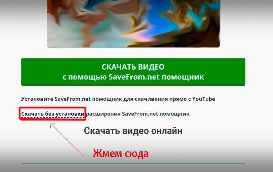 Сайт SaveFrom для загрузки видео с Youtube