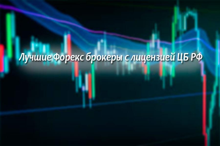 Лучшие Форекс брокеры с лицензией ЦБ РФ