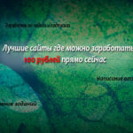Проверенные сайты где можно быстро заработать 100 рублей прямо сейчас