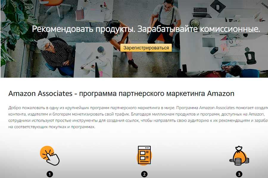 Amazon партнерская программа интернет магазина