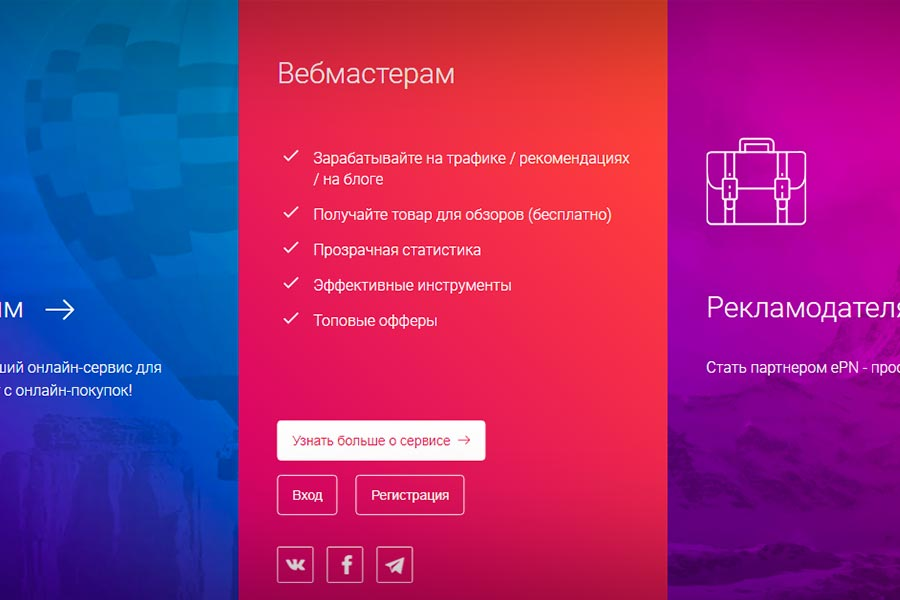EPN партнерская программа интернет магазина Aliexpress