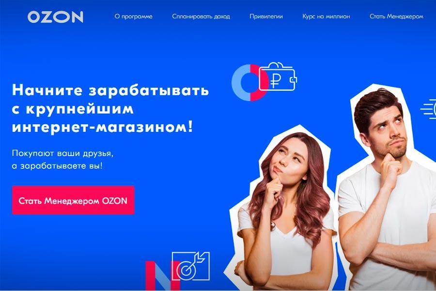 Ozon партнерская программа интернет магазина для заработка
