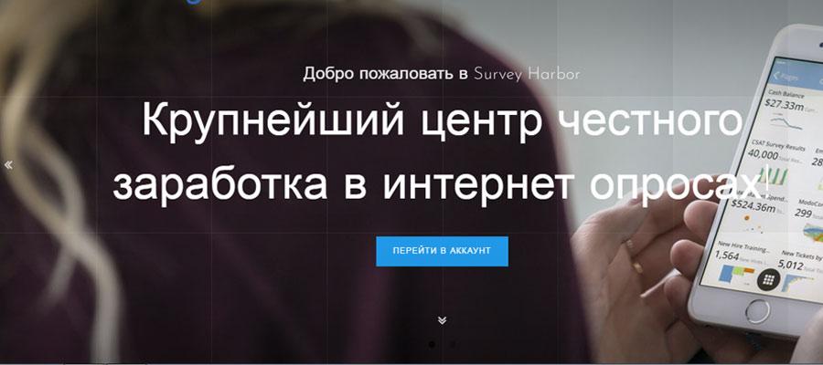 Survey Harbor опросник
