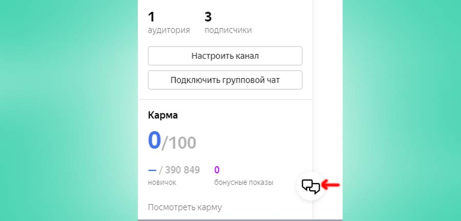 Форма обратной связи Яндекс Дзен