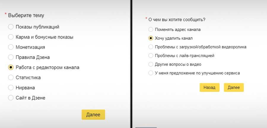 Удаление аккаунта в Яндекс Дзен через форму обратной связи