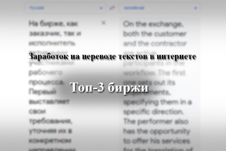 Заработок на переводе текстов: 3 сайта для заработка на переводах в интернете