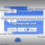 Партнерские программы банков с оплатой за действие