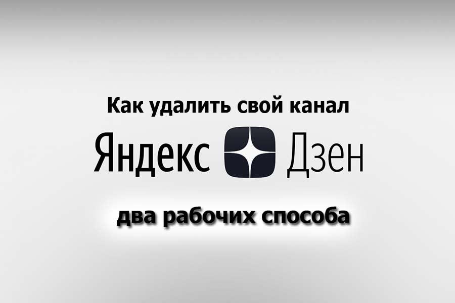 Как удалить канал на Яндекс Дзен за 5 минут
