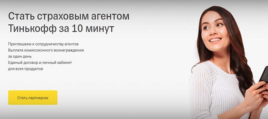 Партнерская программа от Тинькофф Банк