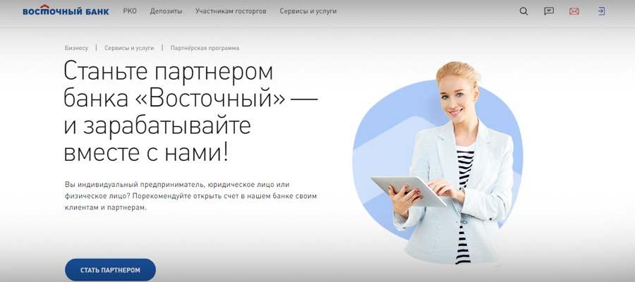 Партнерская программа банка Восточный