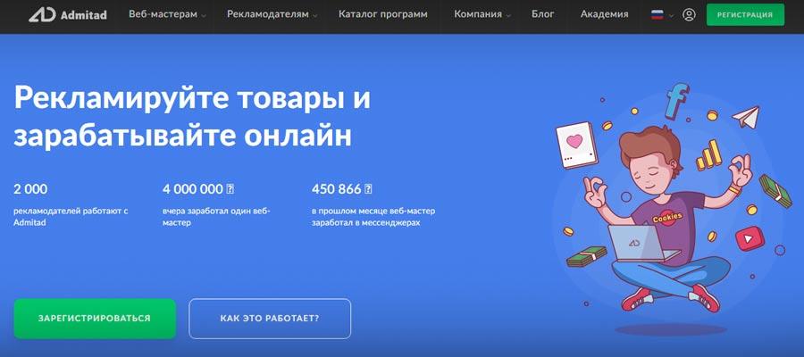 Партнерская сеть банков Admitad
