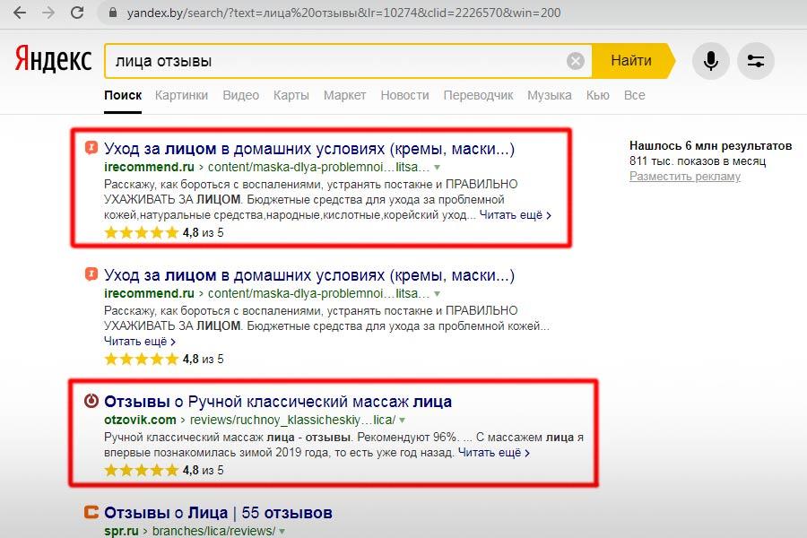 Результат поиска в Яндекс