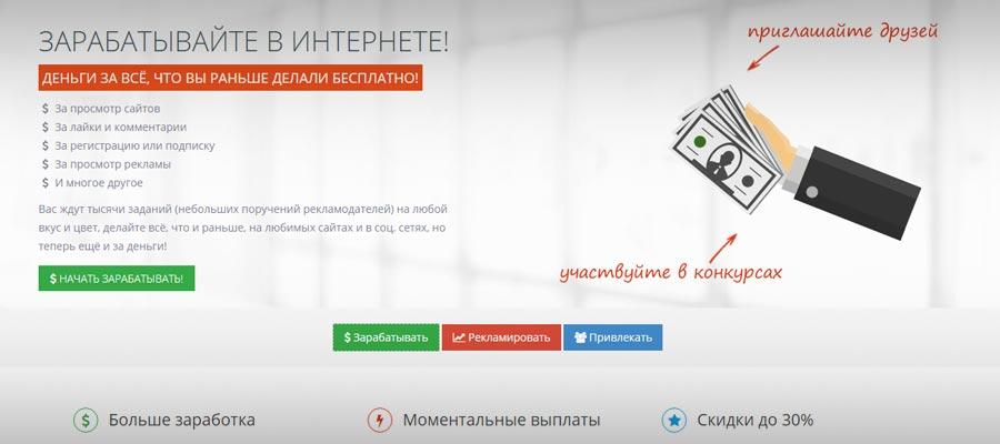 Заработок на заданиях в SocPublic