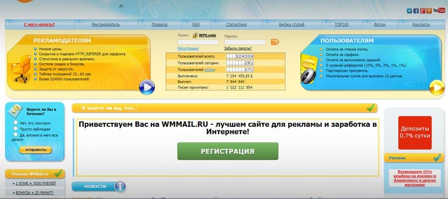 Платные задания на Wmmail