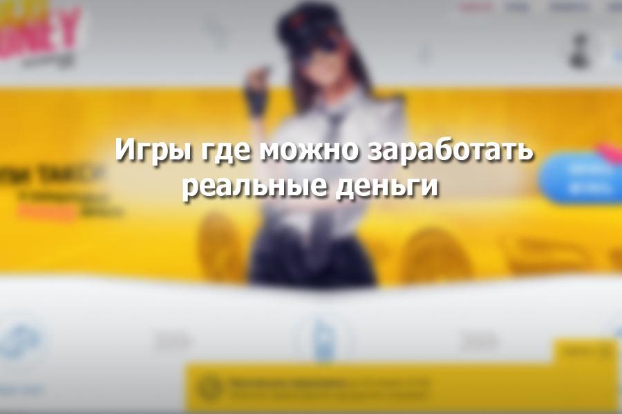 Онлайн игры для заработка денег: Лучшие проекты которые платят деньги