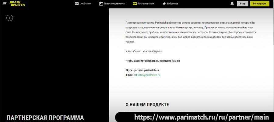 Беттинг партнерка Parimatch