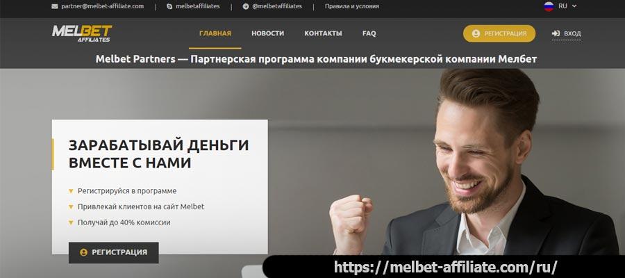 Партнерская программа MelBet