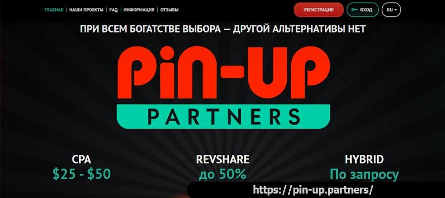 Партнерская программа Pin Up