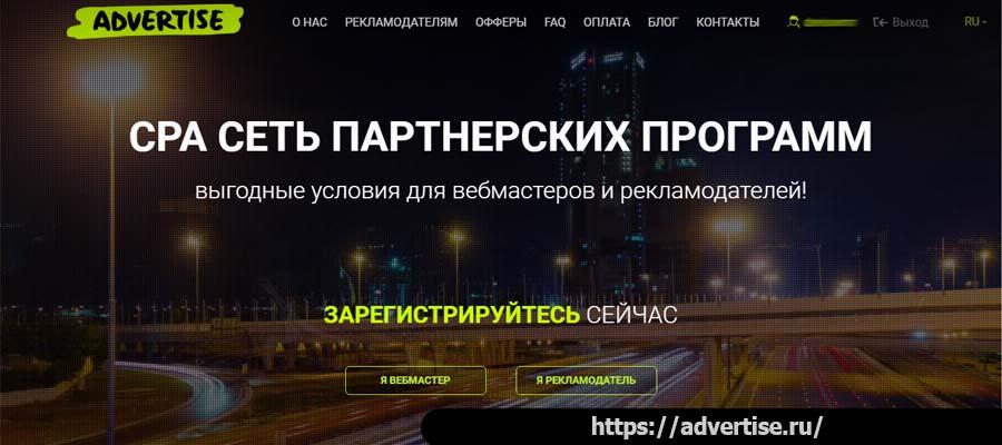 Advertise CPA партнерка