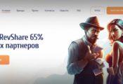 Гемблинг партнерки 2021 года: Топ-4 партнерских программ казино с моделью оплаты RevShare и CPA