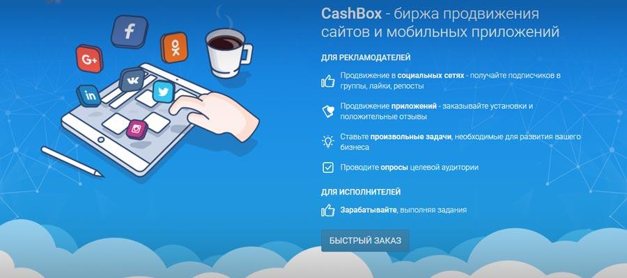 Заработать на заданиях в CashBox