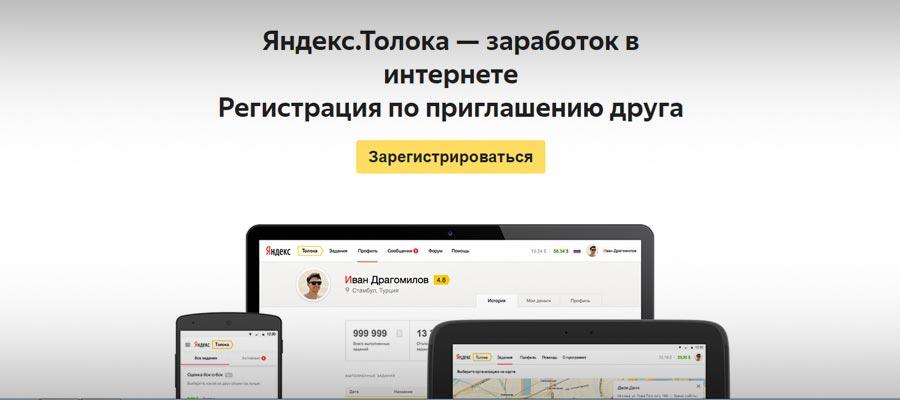 Платные задания в Яндекс Толока