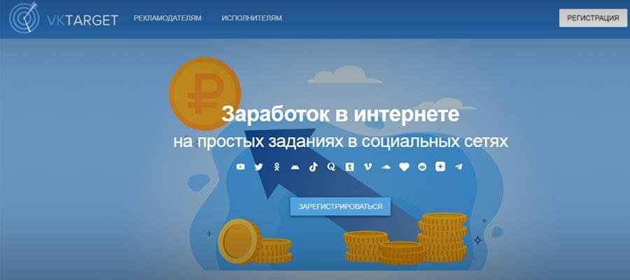 Платные заданиях в социальных сетях на VkTarget