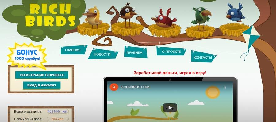 Rich Birds - игра для заработка на яйцах