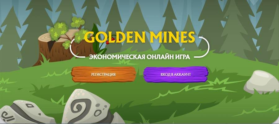 Golden Mines - игра с выводом денег гномы