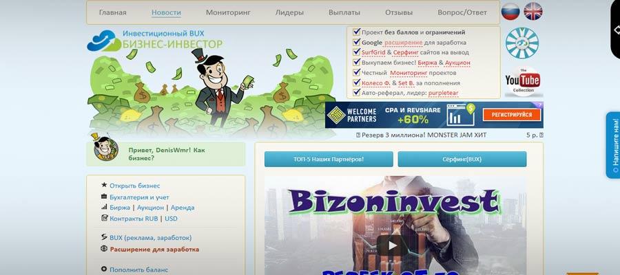 Bizon Invest - игра для заработка реальных денег